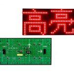 Mono Color LED Matrix Panel-P10M 01